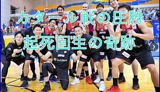 バスケットボール日本代表男子メンバーがワールドカップ出場を果たした起死回生の奇跡を総まとめ