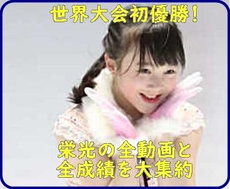 本田紗来のフィギアスケートの凄い実力【動画あり】を2014年デビューから世界大会初優勝までを大検証