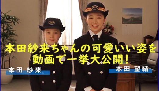 7~11歳までの本田紗来ちゃんのかわいい子役活躍ぶり【動画あり】を一挙公開!