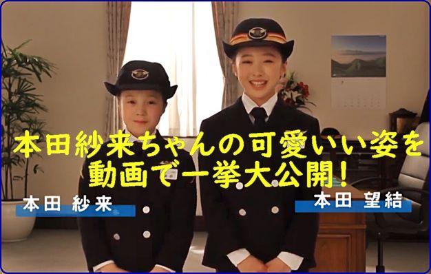 本田紗来の可愛い子役動画