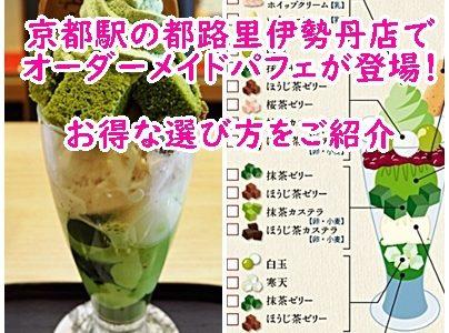 京都で人気の茶寮都路里伊勢丹店にオーダーメイドパフェが登場!お得&お勧めの選び方をご紹介