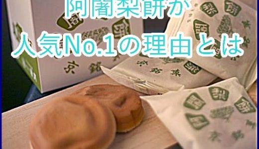 【阿闍梨餅】が京都土産で人気No.1の理由は値段と大きさと美味しさにあり
