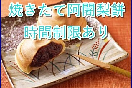 京都土産で人気【阿闍梨餅】本店の焼きたては何時まで?確実GETの時間帯と営業時間は要チェック