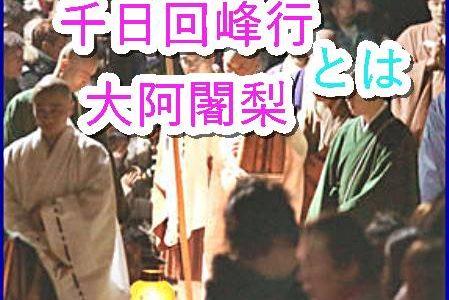 【千日回峰行】の凄まじさを大阿闍梨の声と現行修行から明解に説明!