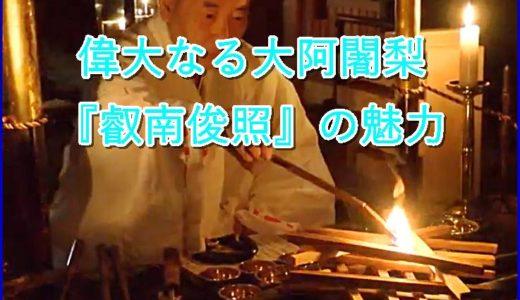 大阿闍梨『叡南俊照』の偉大なるい生き仏と律院の護摩供養の魅力をご紹介