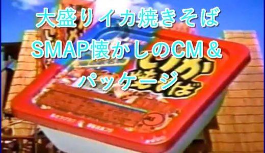 大盛りいか焼きそば終売?SMAP懐かしCMと歴代パッケージを振り返る
