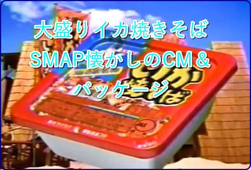 大盛りいか焼きそば懐かしCMと1996パッケージ