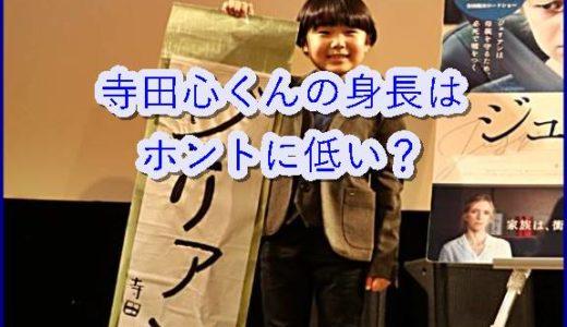 寺田心くんの現在のホントの身長は?実は2020年キチンと成長しています