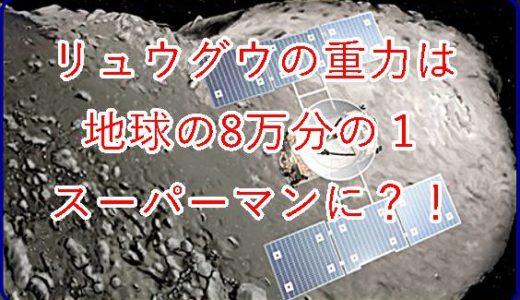 はやぶさ2探査中の小惑星リュウグウは地球の8万分の1の重力!スーパーマンになれるかも?