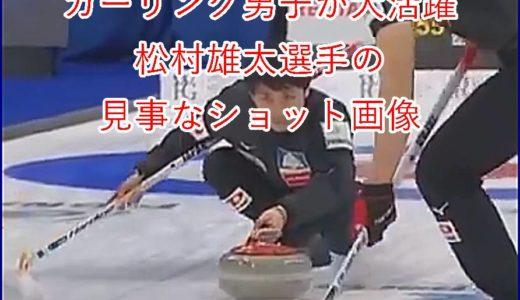 カーリング男子世界選手権2019で松村雄太選手が活躍!イケメン【動画】とプロフィールを大公開