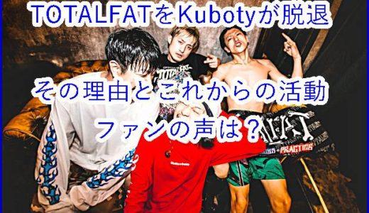 ロックバンドTOTALFATのギターリスト Kubotyの【脱退理由】その後の活動とファンの声は?