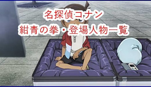 名探偵コナン・紺青の拳の登場人物一覧で楽しさ倍増!