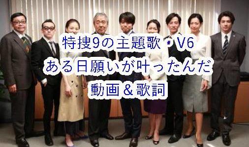 特捜9の主題歌・V6の【ある日願いが叶ったんだ】の動画と歌詞の爽快感に注目!