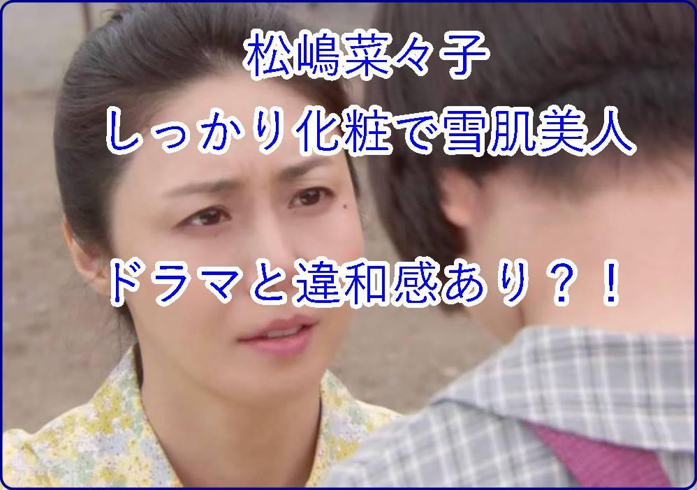 朝ドラあおぞら松島奈々子さん