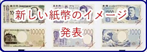フォントがダサいってホント?千円札の富士山は静岡側!新紙幣のイメージ画像裏も表も大公開