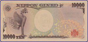 現行紙幣イメージ