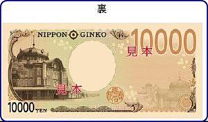 新紙幣イメージ