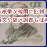 渋沢紙幣韓国から批判