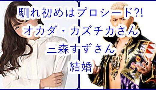 新日本プロレスオカダ・カズチカさんと結婚した声優・三森すずさんとの馴れ初めはプロシード?