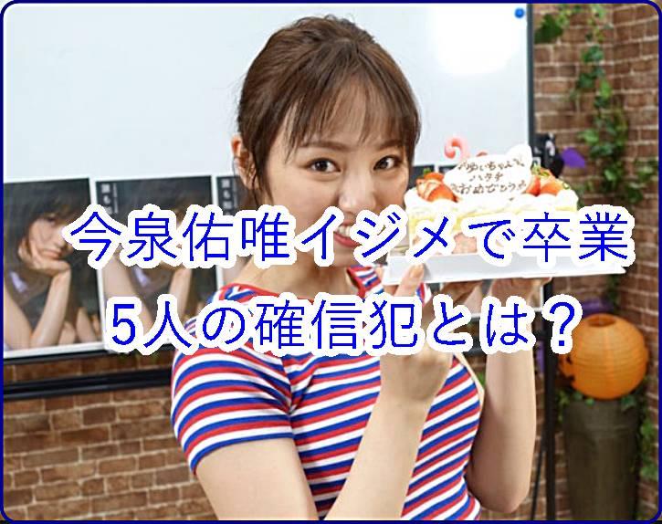 欅坂46いじめ5