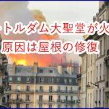 ノートルダム大聖堂火災原因