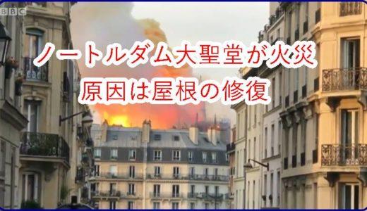 【原因解明】ノートルダム大聖堂大火災は屋根修復足場が原因!テロ否定