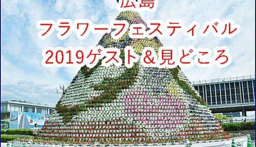 【GW開催】広島フラワーフェスティバル2019のBIGゲストを日程別に詳しくご紹介