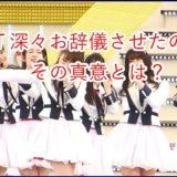 NGT48深々お辞儀