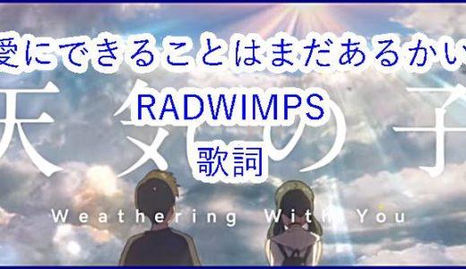 天気の子主題歌【愛にできることはまだあるかい/RADWIMPS】歌詞に込められた意味と動画をお届け