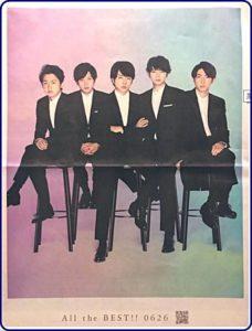 嵐ベスト・アルバム5×20