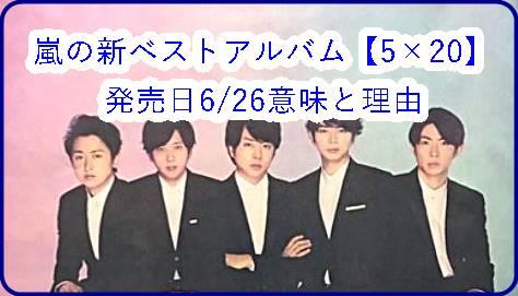 知ってた?嵐の新ベストアルバム発売日が6/26になった意味と驚愕の理由【5×20】
