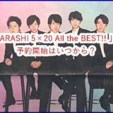 嵐ベスト・アルバム2019