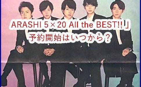 嵐6月26日発売「ARASHI 5×20 All the BEST!! 」の予約開始はいつ?収録内容とは