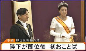新皇后雅子様の体調は
