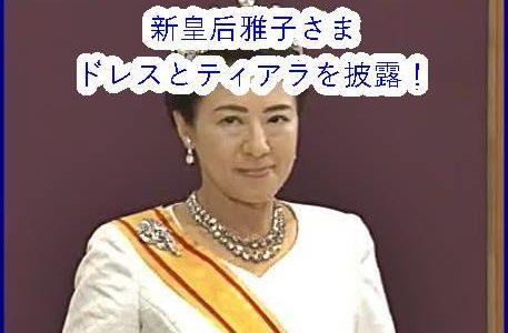 新皇后雅子さま【即位後朝見の儀】ドレス・ティアラ姿を画像でまとめ!