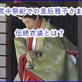 中祭祀で雅子さまの伝統装束
