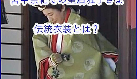【動画あり】即位後初の宮中祭祀での皇后雅子さまお召になった伝統衣装とは?