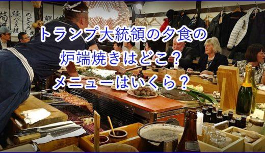 【動画】トランプ大統領の夕食会の炉端焼きはどこ?いくらのメニューを注文?実は魚嫌い
