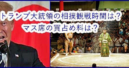 【動画あり】トランプ大統領の相撲観戦時間とマス席の買占め料はいくら?大統領杯は何キロ?