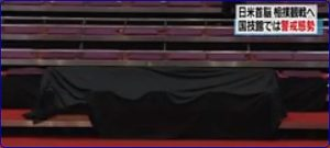 トランプ大統領マス席で観戦