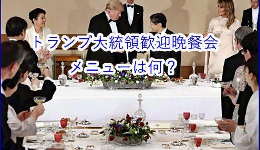 【動画・画像】トランプ大統領歓迎晩餐会のメニューは何?好物の牛肉と海老で異例のおもてなし