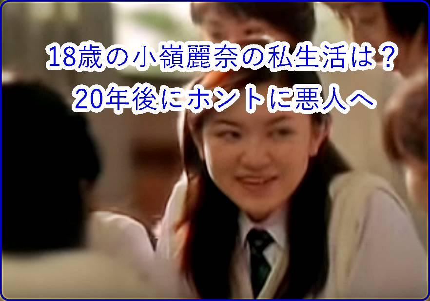 小嶺麗奈の18歳の私生活とは