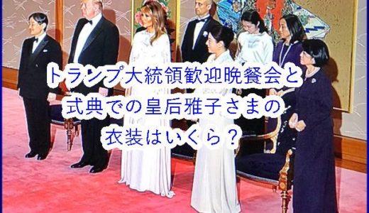 【動画】トランプ大統領歓迎晩餐会と式典での皇后雅子さまの衣装はいくら?メラニア夫人や女性皇族の衣装も