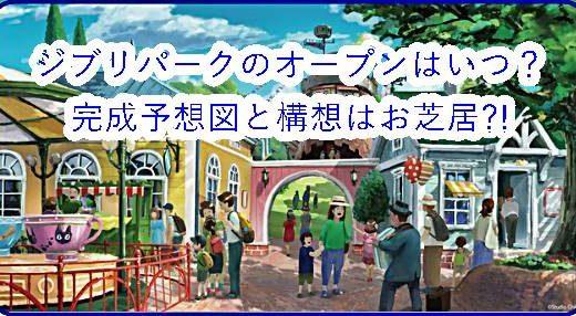 【オープン日はいつ?】ジブリパークの完成までに知っておくべき豆知識!あくまで公園