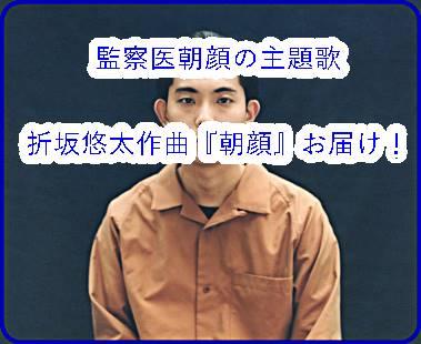 監察医朝顔主題歌折坂悠太『朝顔』