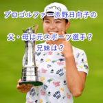 プロゴルファー渋野日向子の父・母の職業は何?元スポーツ選手なの?兄妹についてもご紹介!