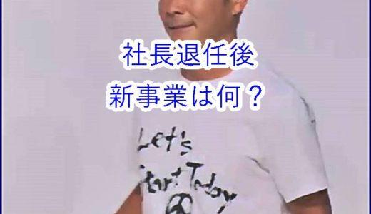 ZOZOの前澤友作の社長退任後の新事業は何?月旅行はお預けして引退?!