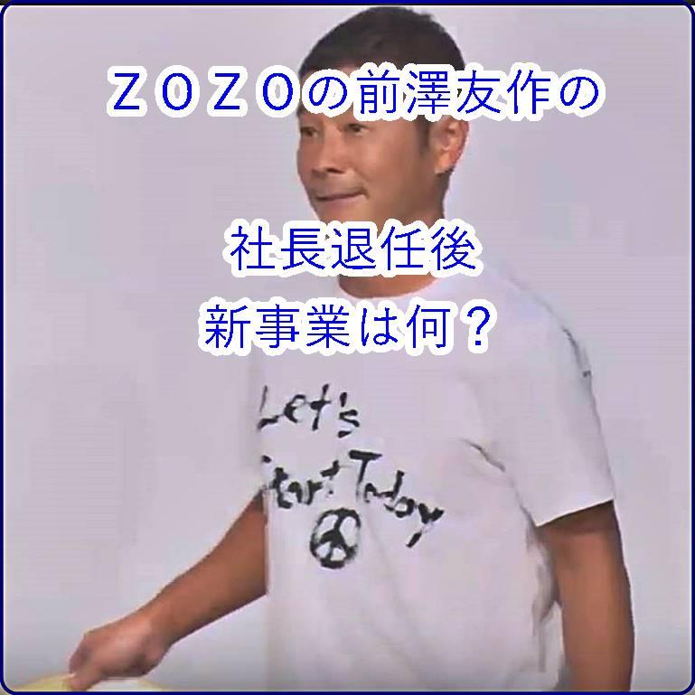 ZOZOTOWN前澤友作元社長の会見
