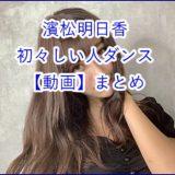 濱松明日香ダンス動画