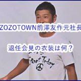 前澤友作社長退任会見んの衣装